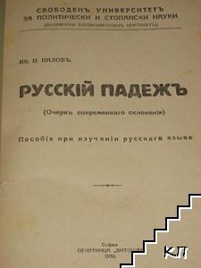 Русскiй падежъ / Пособiе при изученiи русскаго языка