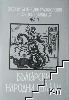 Сборник за народни умотворения и народопис. Книга LX. Част 1-2: Български народни балади
