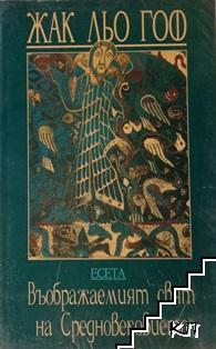 Въображаемият свят на Средновековието