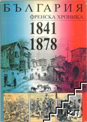 България. Френска хроника 1841-1878