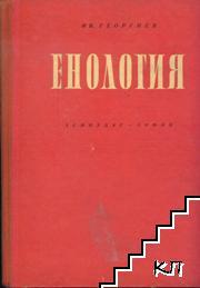 Енология