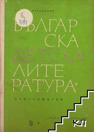 Българска детска литература. Христоматия
