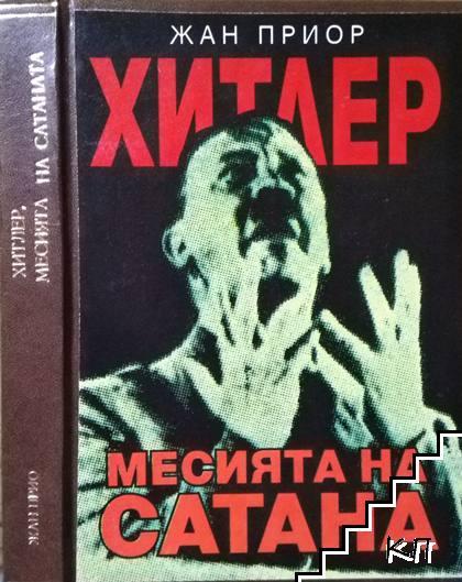 Хитлер - месията на Сатана