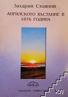 Априлското въстание в 1876 година