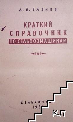 Краткий справочник по сельхозмашинам