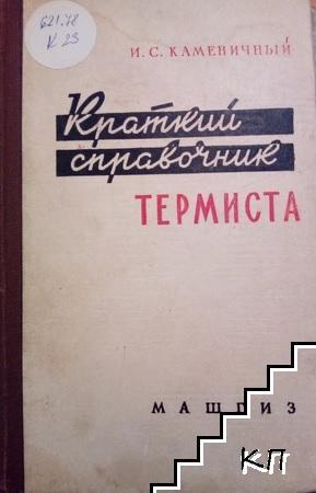 Краткий справочник термиста