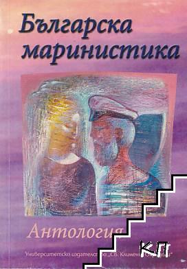 Българска маринистика