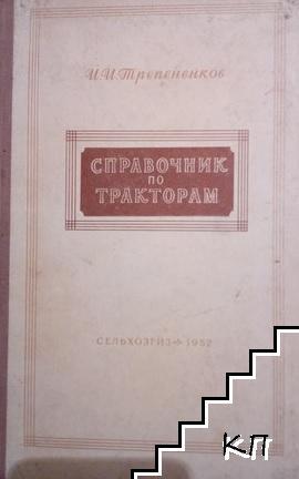 Справочник по трактором
