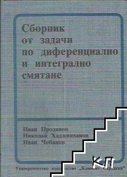 Сборник от задачи по диференциално и интегрално смятане