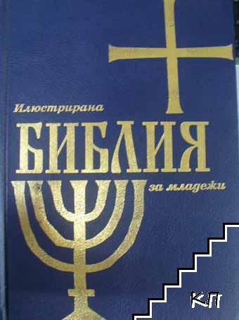 Илюстрирана Библия за младежи