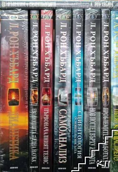 Л. Рон Хъбард. Комплект от 8 книги + подарък DVD