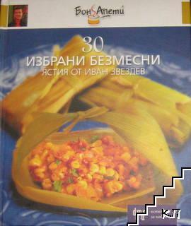 30 избрани безмесни ястия
