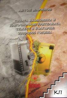 Сивата икономика и данъчно-осигурителната тежест в България: 2000-2005 година