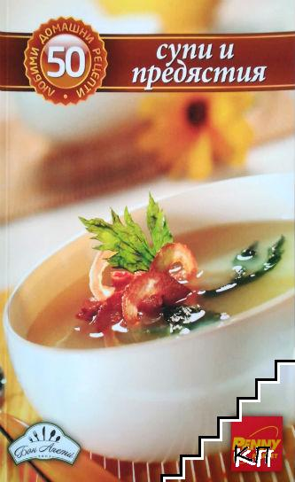 50 любими домашни рецепти: Супи и предястия