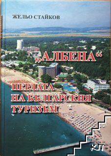 Албена. Перлата на българския туризъм