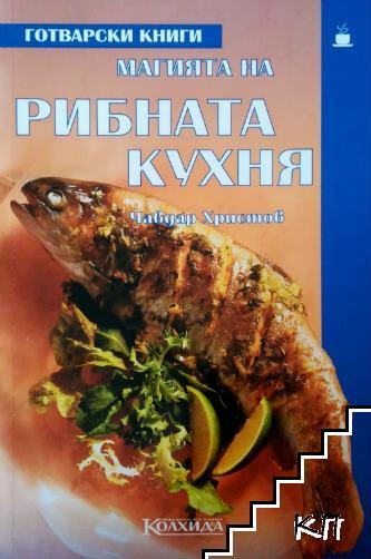 Магията на рибната кухня