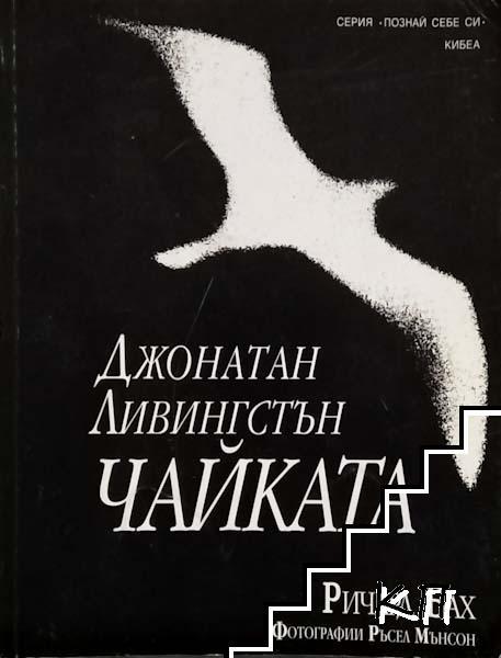 Джонатан Ливингстън-Чайката