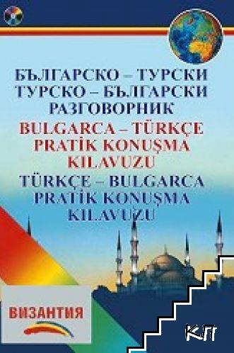 Българско-турски, турско-български разговорник