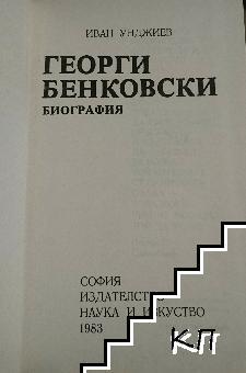 Георги Бенковски (Допълнителна снимка 1)