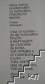 Георги Бенковски (Допълнителна снимка 2)