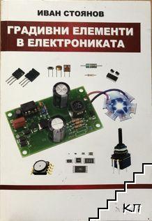 Градивни елементи в електрониката