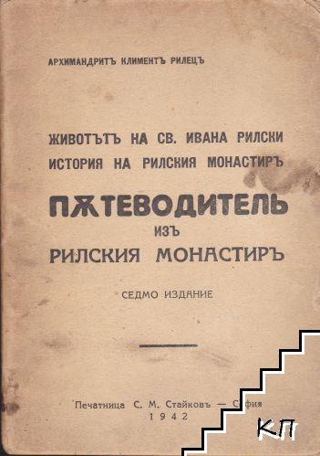 Пътеводитель изъ Рилския монастиръ