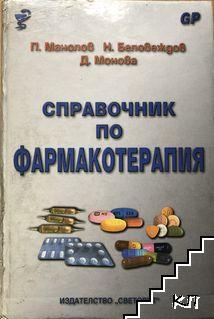 Справочник по фармакотерапия