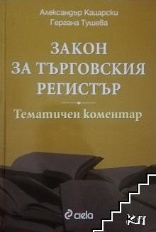 Закон за търговския регистър