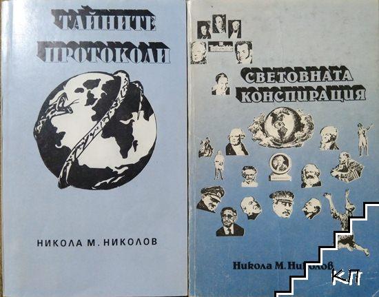 Тайните протоколи / Световната конспирация: Това, което историците не ви казват