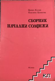 Сборник начални солфежи