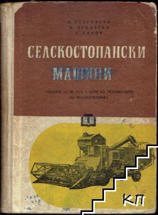 Селскостопански машини