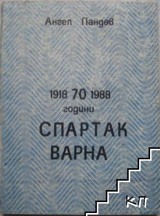 """70 години """"Спартак"""" - Варна"""