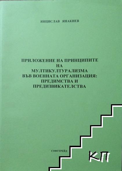 Приложение на принципите на мултикултурализма във военната организация: Предимства и предизвикателства