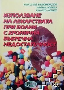 Използване на лекарствата при болни с хронична бъбречна недостатъчност