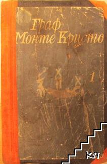 Граф Монте Кристо. Том 1