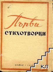 Първи стихотворци