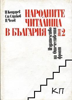 Народните читалища в България. Том 2: Народните читалища след Освобождението
