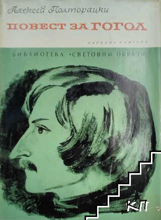 Повест за Гогол