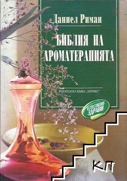 Библия на ароматерапията