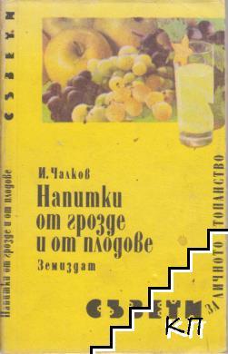 Напитки от грозде и плодове