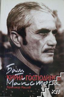 Баш майстора Кирил Господинов