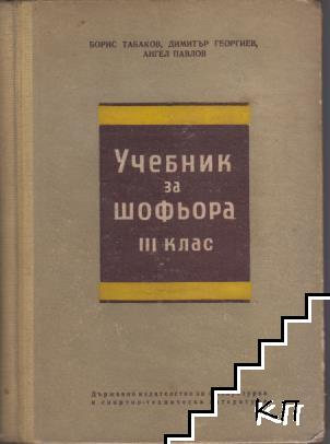 Учебник за шофьора. Трети клас