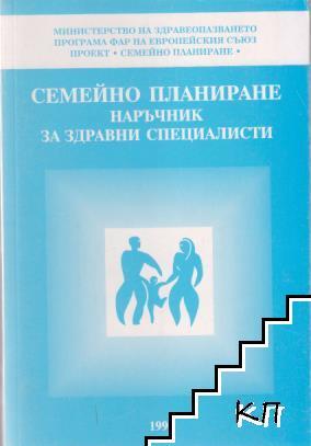 Семейно планиране