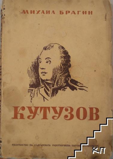 Пълководецът Кутузов