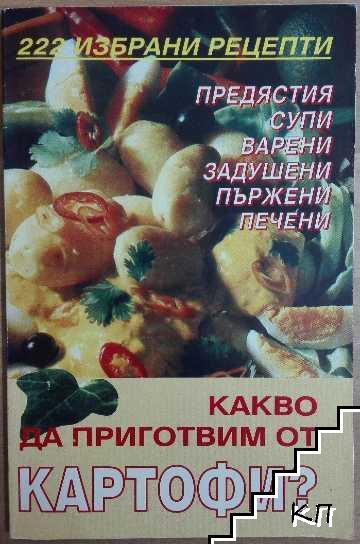 Какво да приготвим от картофи?