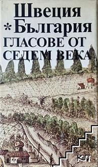 Швеция-България: Гласове от седем века