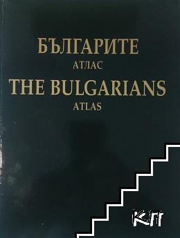 Българите. Атлас / The Bulgarians. Atlas