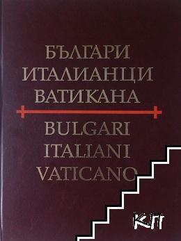 Българи. Италианци. Ватикана / Bulgari. Italiani. Vaticano
