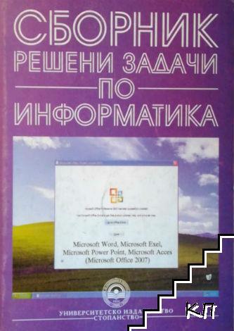 Сборник решени задачи по информатика