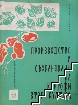 Производство и съхранение на картофи втора култура